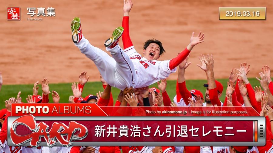 新井貴浩さん引退セレモニー