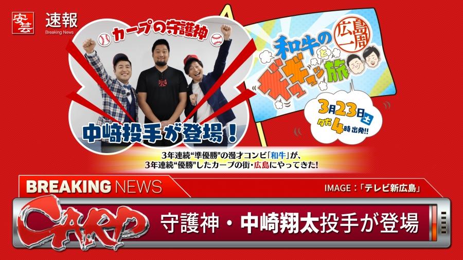 カープ・中崎翔太投手も登場「和牛の広島一周ギュギュッと旅」