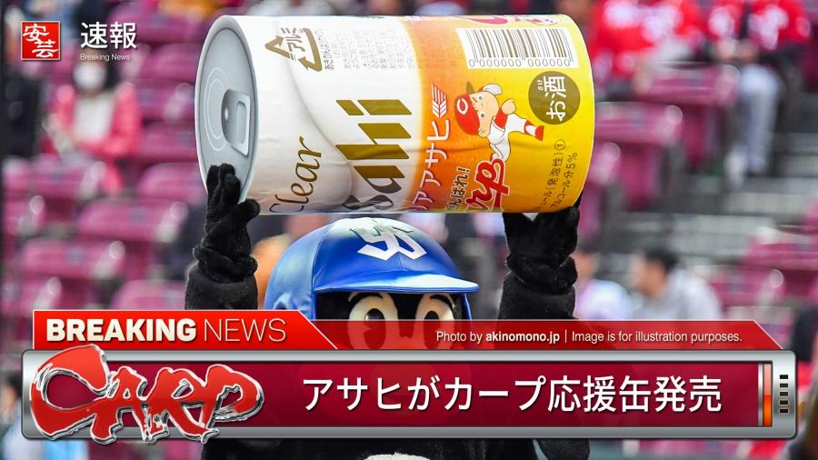 アサヒビールが「がんばれ!広島東洋カープ缶」を発売