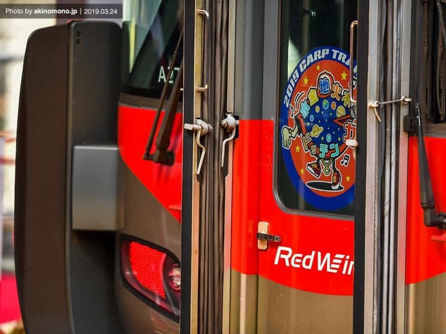 カープ応援ラッピングトレイン2019「Red Wing」