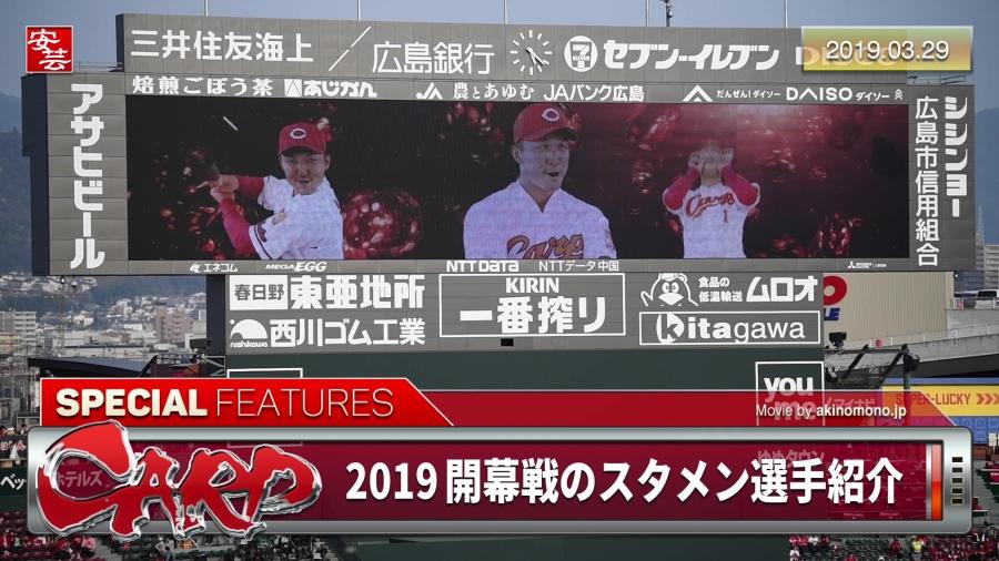 2019年のカープ選手紹介映像