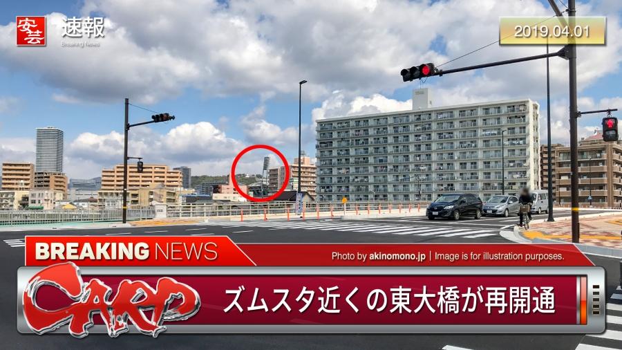 マツダスタジアム近くの東大橋が再開通