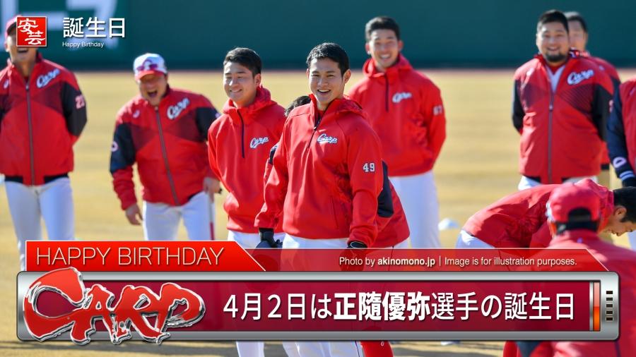 4月2日は正隨優弥選手の誕生日
