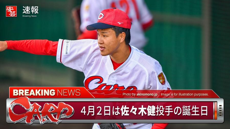 4月2日は佐々木健投手の誕生日