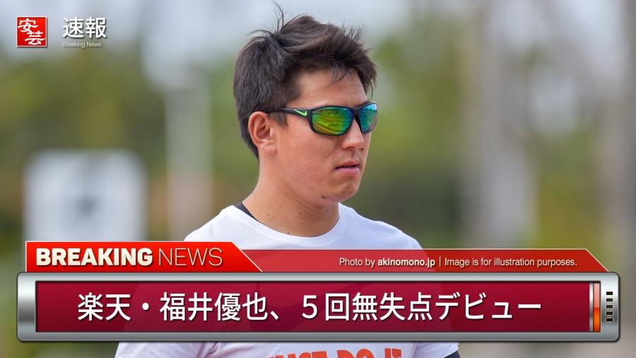 楽天・福井のデビュー戦は5回無失点
