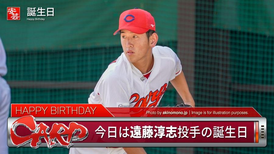 4月8日は遠藤淳志投手の誕生日