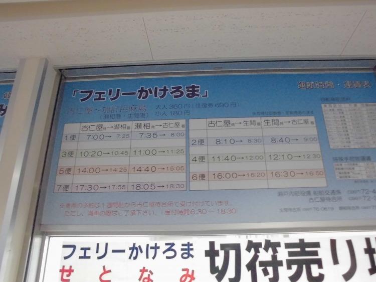 カケロマフェリー・奄美大嶋観光ガイド