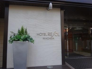 ホテルリソル