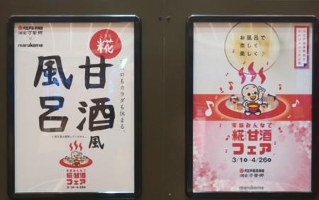 Mangekyou032519 (20)