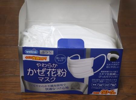kafunshou mask (1)