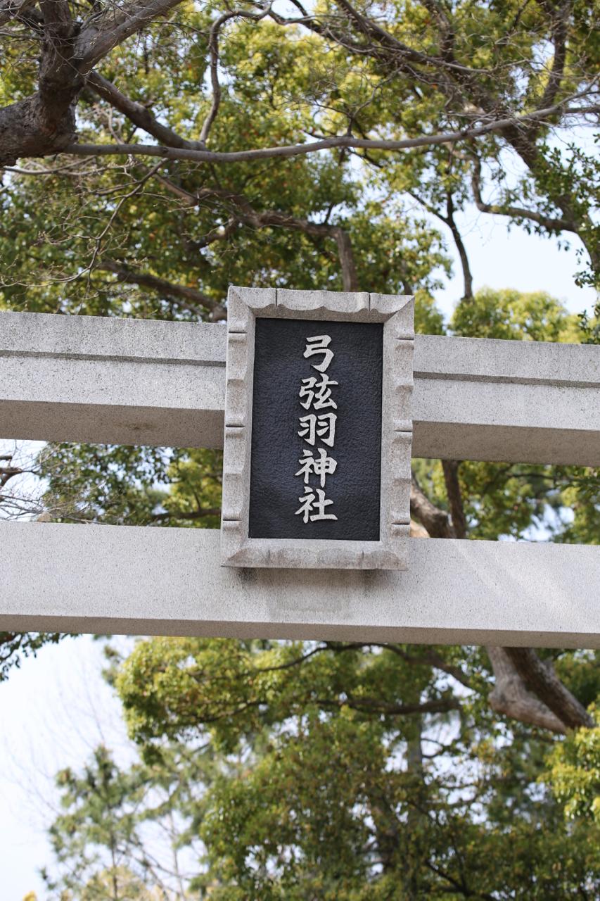 弓弦羽神社