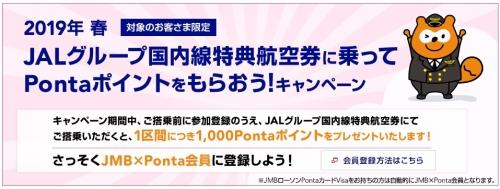 12019年春 JALグループ国内線特典航空券に乗ってPontaポイントをもらおう!キャンペーン
