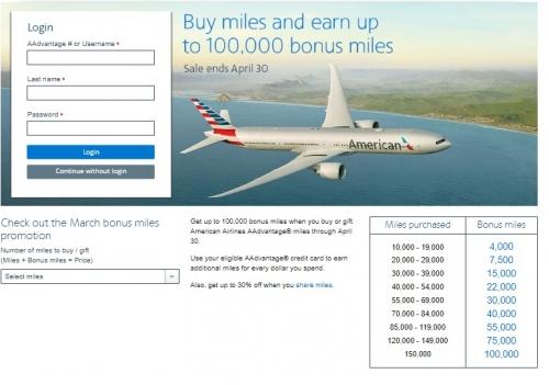 1アメリカン航空のAAdvantage ブラックフライデーでマイル購入で最大100000ボーナスマイル