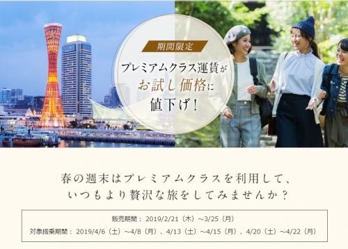 1ANA 4月ご搭乗分限定 「プレミアムクラス」がお試し価格で利用できます。