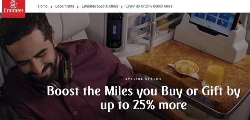 1エミレーツ航空 最大25%の割引でエミレーツスカイワーズを購入&ギフトマイルキャンペーン
