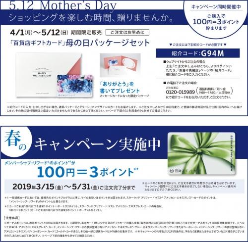 1アメリカン・エキスプレス 百貨店ギフトカード 購入 100円で3ポイント