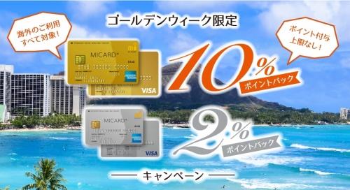1MIカード 海外および国内の対象加盟店でカード利用で最大10%のポイント
