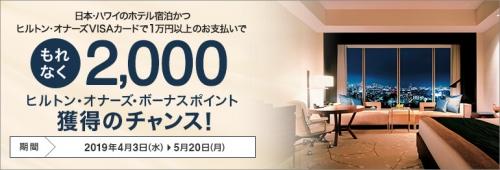1日本・ハワイのホテル宿泊かつヒルトン・オナーズVISAカードで1万円以上のお支払いでもれなく2,000ポイント獲得