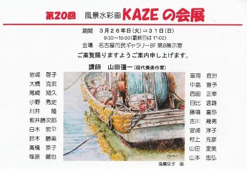 KAZEの会展