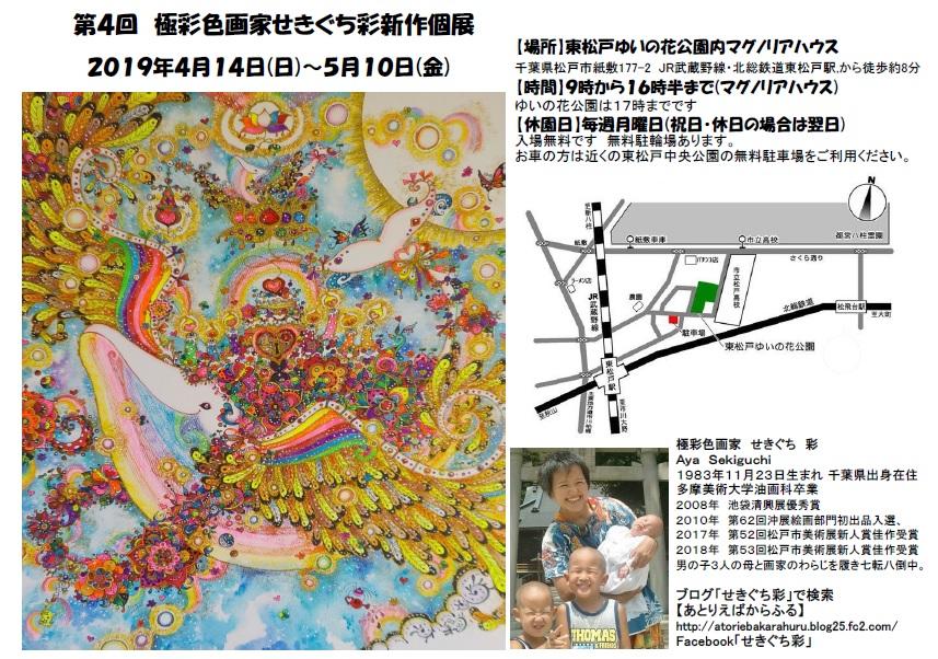 ゆいの花公園 東松戸 2019 個展 展示