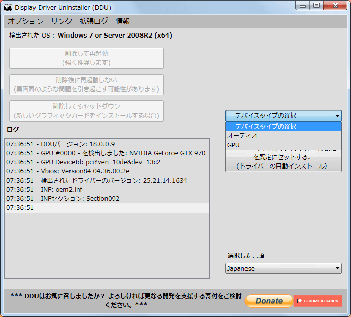 Display Driver Uninstaller DDU V18.0.0.9 デバイスタイプの選択
