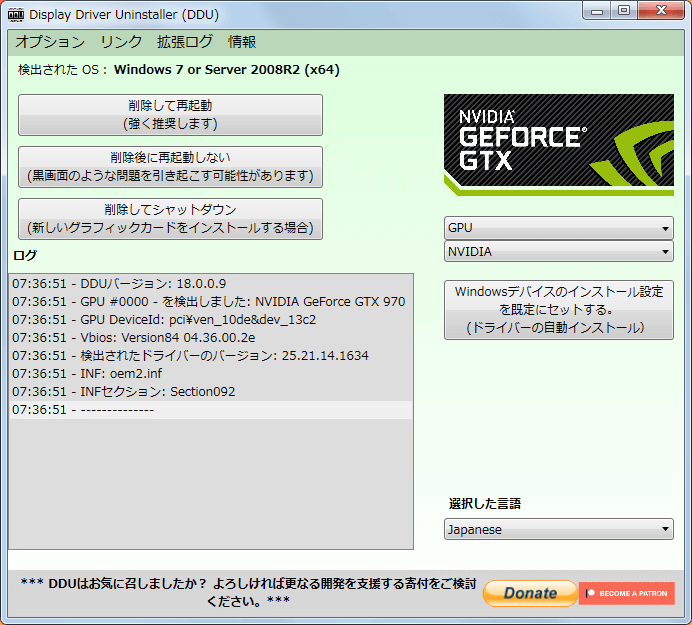 Display Driver Uninstaller DDU V18.0.0.9 デバイスタイプの選択 - GPU - NVIDIA