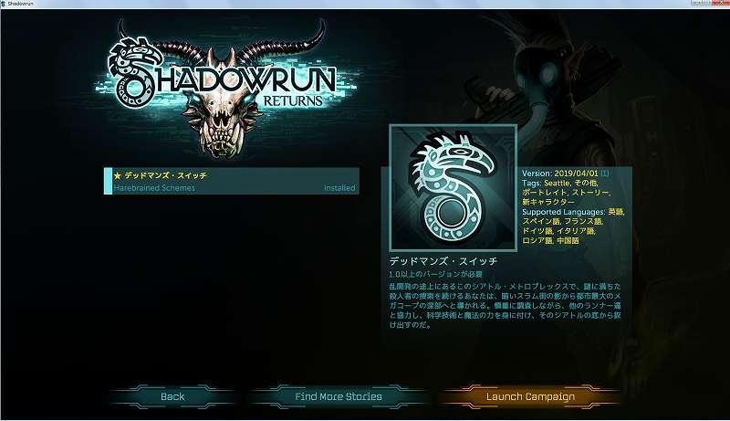GOG 版 Shadowrun Returns と Steam 版 Shadowrun Returns では起動時のゲーム画面の背景が異なる(画像は GOG 版 Shadowrun Returns)、これは GOG では DLC を別途インストールするのに対して Steam では最初から DLC がインストールされている状態のため、NEW GAME で選択できるのは The Dead Man's Switch(日本語化している場合は デッドマンズ・スイッチ) のみ、GOG ライブラリにある DLC をインストールすることで Shadowrun: Dragonfall が表示される