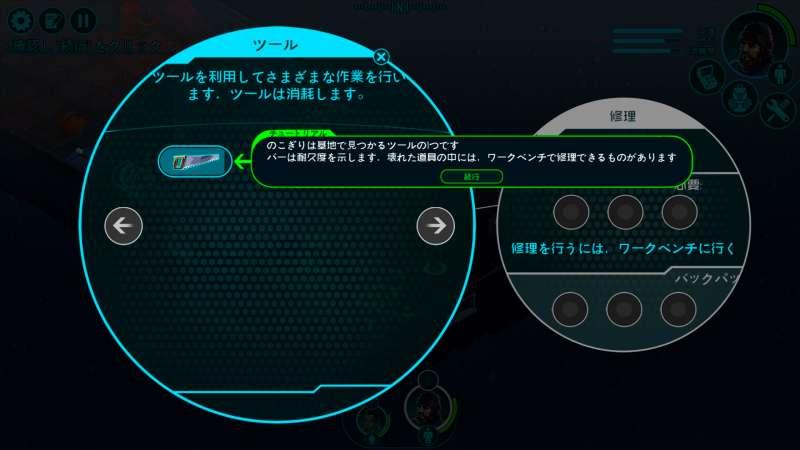 PC ゲーム Distrust 日本語化動作確認、チュートリアル - ツール