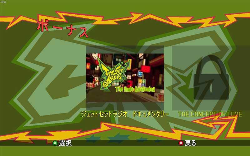 Steam 版 Jet Set Radio ボーナス - ドキュメンタリー日本語字幕なし、デフォルトは英語字幕