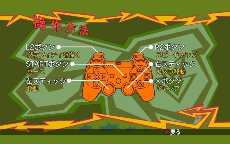 Steam 版 Jet Set Radio 日本語化メモ、アンパック・リパックツール JsrArclTool でアンパックした IMAGES.ARC に含まれている、PS3 フォルダに入っているコントローラーファイルを、CUSTOM フォルダに展開した同名の画像ファイルに差し替えたゲーム内画像