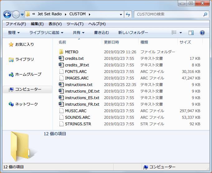 Steam 版 Jet Set Radio 日本語化メモ、アンパック・リパックツール JsrArclTool でアンパックした 「ファイル名_extracted」 フォルダにあるファイルをすべて CUSTOM フォルダに展開することで ARC ファイルなしでゲームを動作させることが可能、入れ替えたいファイルをわざわざリパックする必要はない