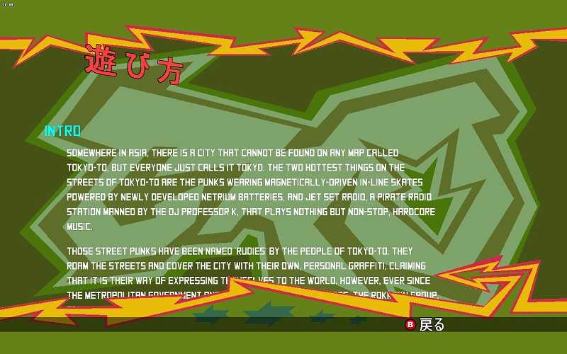 Steam 版 Jet Set Radio 日本語化メモ、日本語化後の遊び方の INTRO は英語のまま