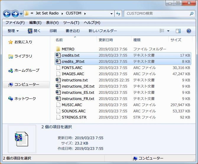 Steam 版 Jet Set Radio 日本語化メモ、クレジット表記はデフォルトで海外版スタッフのみ、日本人スタッフを表示したい場合は海外版クレジットファイル credits.txt のファイル名を変更または移動もしくは削除なりして、credits_JP.txt を credits.txt にファイル名を変更