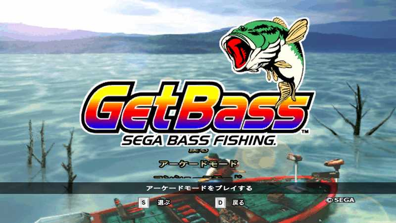 Steam 版 Dreamcast Collection 日本語化メモ、SEGA Bass Fishing ゲーム画面、日本語表示確認