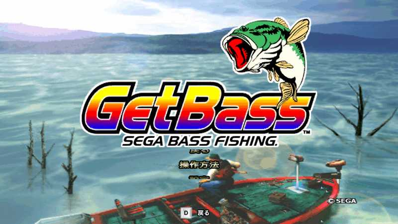 Steam 版 Dreamcast Collection 日本語化メモ、SEGA Bass Fishing ゲーム画面、日本語化後操作方法を選択しても何も表示されない