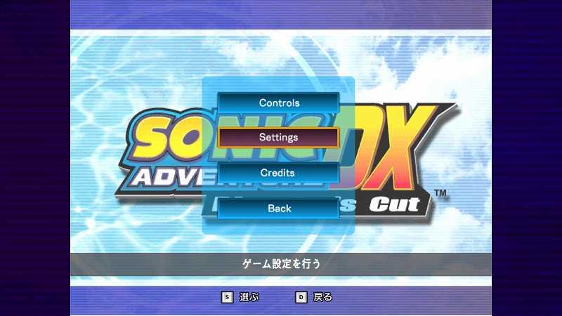 Steam 版 Dreamcast Collection 日本語化メモ、Sonic Adventure DX 日本語化方法、Help & Options → Settings を選択