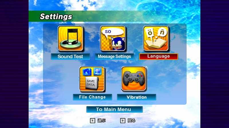 Steam 版 Dreamcast Collection 日本語化メモ、Sonic Adventure DX 日本語化方法、Help & Options → Settings → Language を選択
