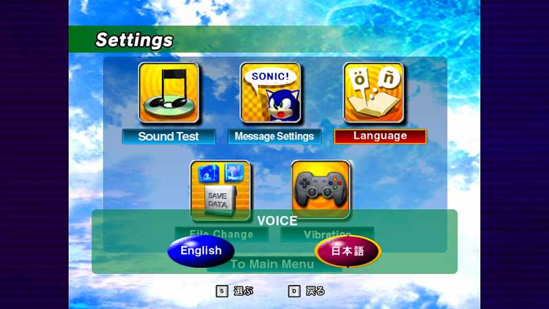 Steam 版 Dreamcast Collection 日本語化メモ、Sonic Adventure DX 日本語化方法、Help & Options → Settings → Language を選択、VOICE 日本語を選択