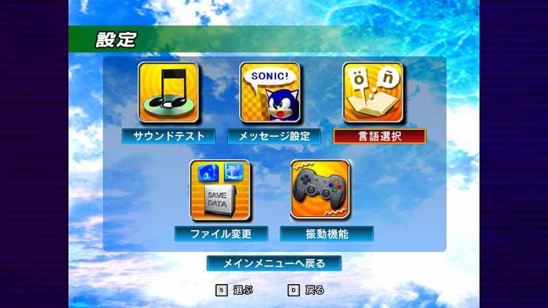 Steam 版 Dreamcast Collection 日本語化メモ、Sonic Adventure DX 日本語化方法、日本語表示設定完了