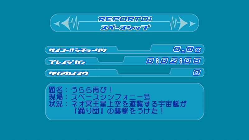 Steam 版 Dreamcast Collection 日本語化メモ、Space Channel 5: Part 2 ゲーム画面、日本語表示確認
