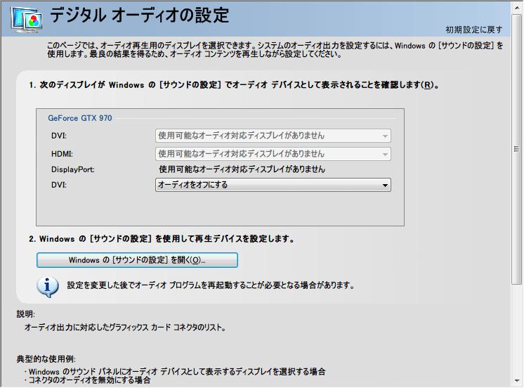イベントビューアに障害が発生しているモジュール名 XAudio2_1.dll エラーログが残りゲームが起動しない場合、余計なサウンドデバイスやサウンド設定をオフ。NVIDIA ビデオカードを使用している場合、NVIDIA コントロールパネル - デジタルオーディオの設定にある項目をすべて 「オーディオをオフにする」 に変更