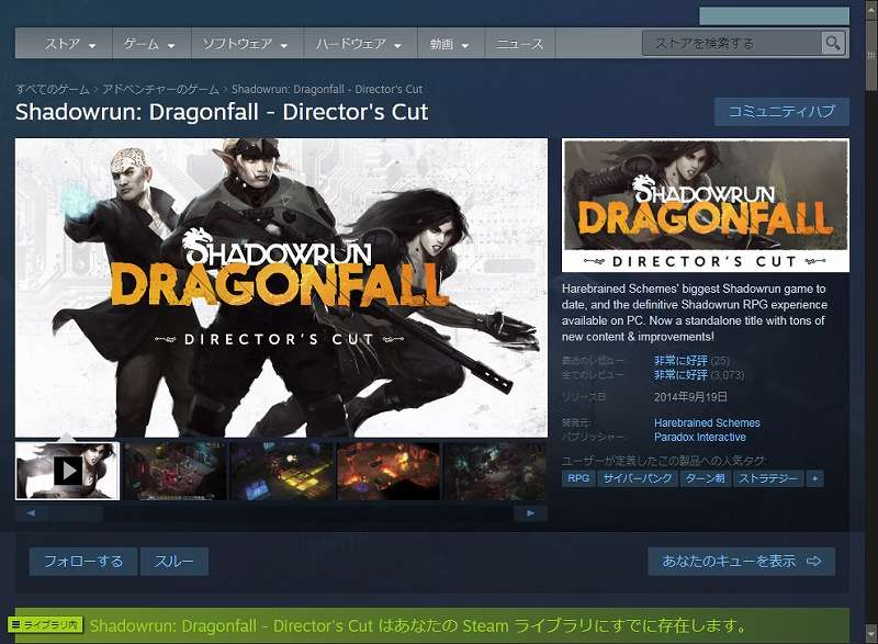 Steam 版 Shadowrun Dragonfall Director's Cut - Dead Man's Switch 日本語化