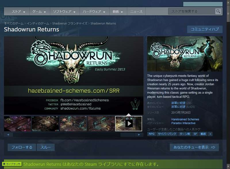 Steam 版 Shadowrun Dragonfall Director's Cut - Dead Man's Switch 日本語化のため、Steam 版 Shadowrun Returns のデータを流用