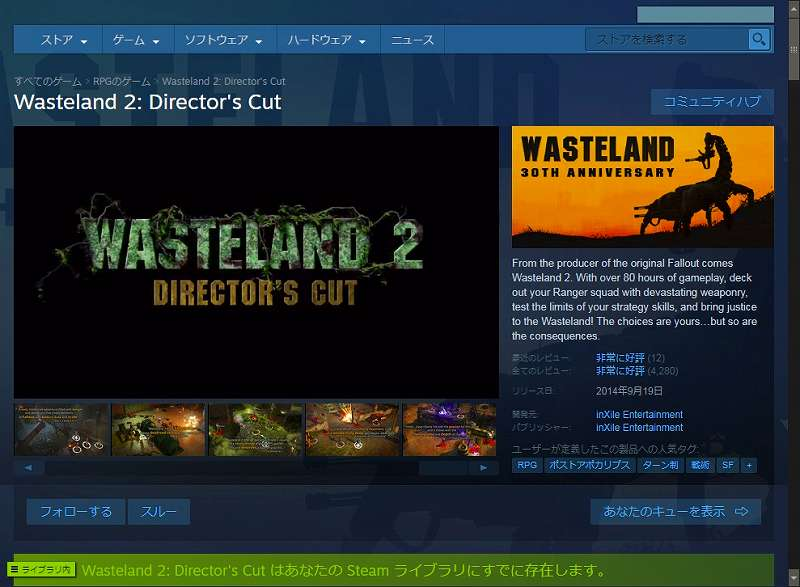 PC 版 Wasteland 2 Director's Cut 日本語方法、Steam 版 Wasteland 2 Director's Cut インストール