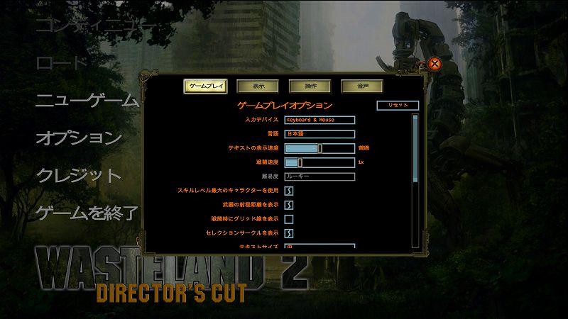 PC 版 Wasteland 2 Director's Cut 日本語方法、ゲーム起動後 Options をクリック、Gameplay Options にある Language で English から 日本語に変更後、即座に英語から日本語が表示