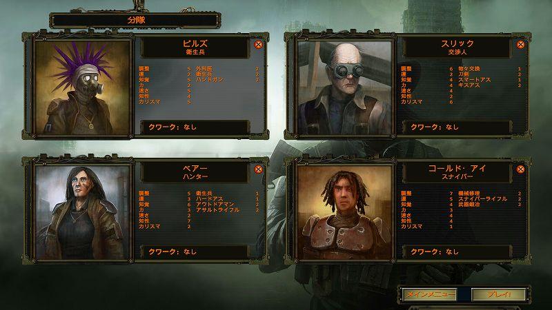 PC 版 Wasteland 2 Director's Cut 日本語化、スクリーンショット - 分隊作成 - 既存の分隊