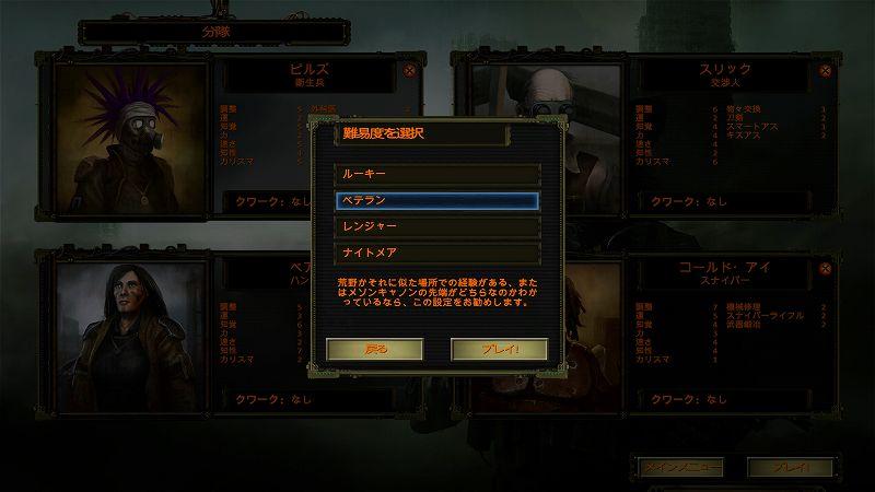 PC 版 Wasteland 2 Director's Cut 日本語化、スクリーンショット - 難易度を選択