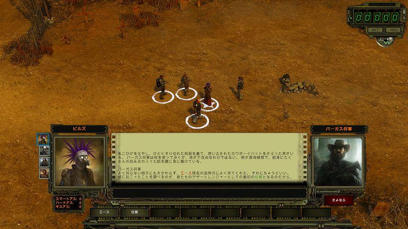 PC 版 Wasteland 2 Director's Cut 日本語化、スクリーンショット - 会話