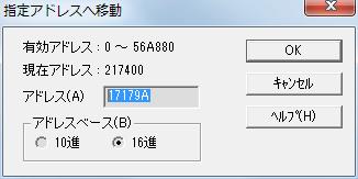 Steam 版 Jet Set Radio 日本語化メモ、ダウンロードした jetsetradio.exe をバイナリエディタで開きアドレス 17179A に移動(バイナリエディタ Stirling の場合、メニュー検索・移動 → 指定アドレス移動から 17179A を入力)