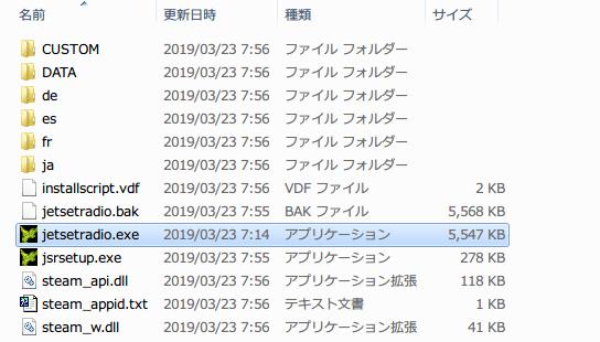Steam 版 Jet Set Radio 日本語化メモ、バイナリエディタでアドレス 17179A の 0F 84 01 01 を E9 DA 00 00 に書き換えた jetsetradio.exe を、Jet Set Radio がインストールされているフォルダにある jetsetradio.exe と差し替える
